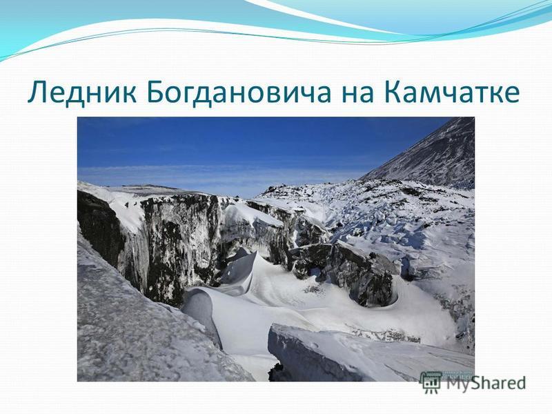 Ледник Богдановича на Камчатке