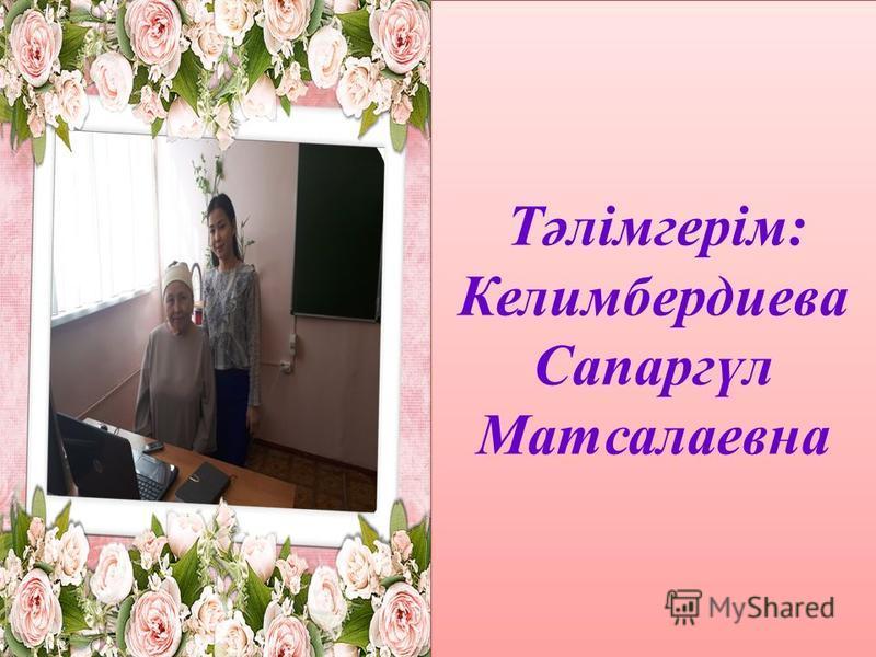 Тәлімгерім: Келимбердиева Сапаргүл Матсалаевна