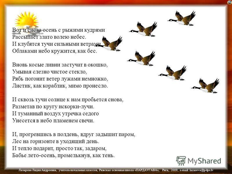 Не то, что мните вы, природа: … В ней есть душа, в ней есть свобода, В ней есть любовь, в ней есть язык. Ф. Тютчев