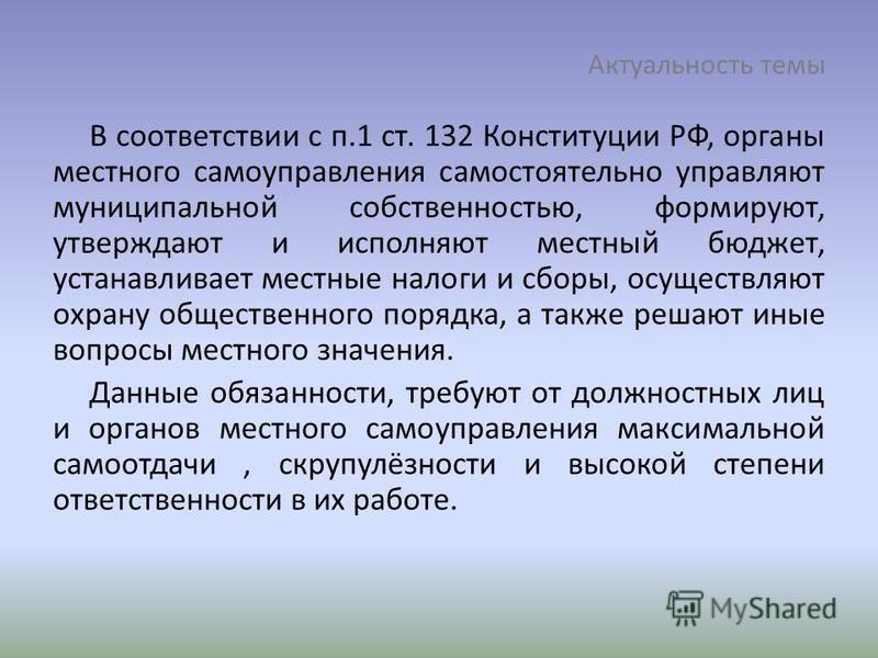 Актуальность темы В соответствии с п.1 ст. 132 Конституции РФ, органы местного самоуправления самостоятельно управляют муниципальной собственностью, формируют, утверждают и исполняют местный бюджет, устанавливает местные налоги и сборы, осуществляют