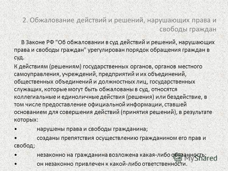 2. Обжалование действий и решений, нарушающих права и свободы граждан В Законе РФ