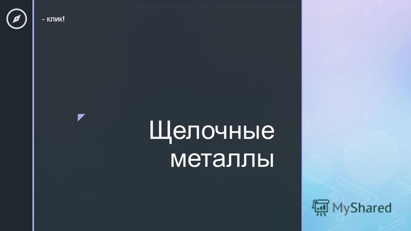 Щелочные метааллы Презентацию подготовил ученик 9Б класса Белякович Артём - клик!