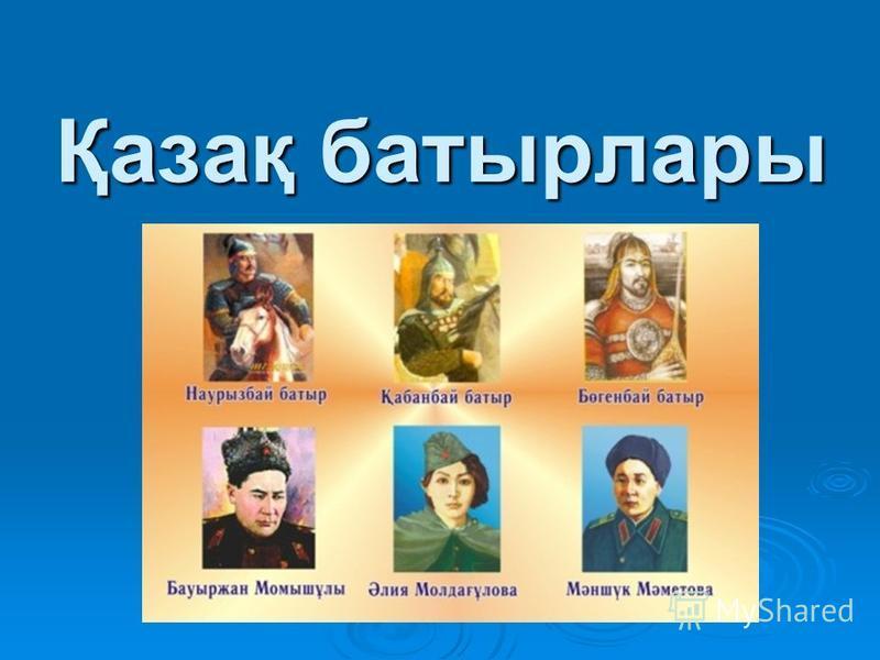 Қазақ батырлары