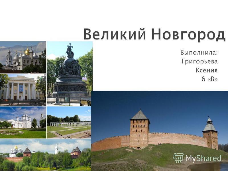 Выполнила: Григорьева Ксения 6 «В»