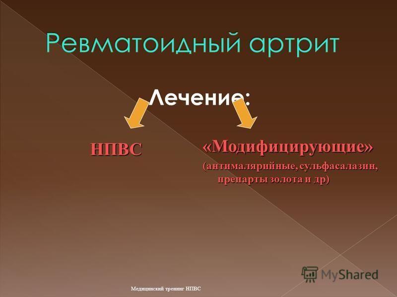 Лечение: Медицинский тренинг НПВС НПВС «Модифицирующие» (антималярийные, сульфасалазин, препарты золота и др)