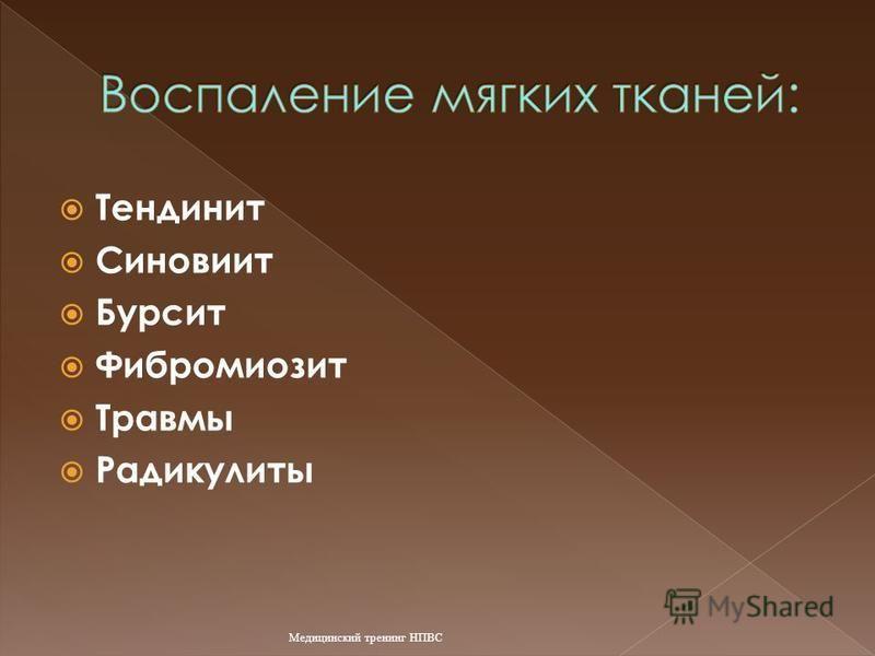 Тендинит Синовиит Бурсит Фибромиозит Травмы Радикулиты Медицинский тренинг НПВС