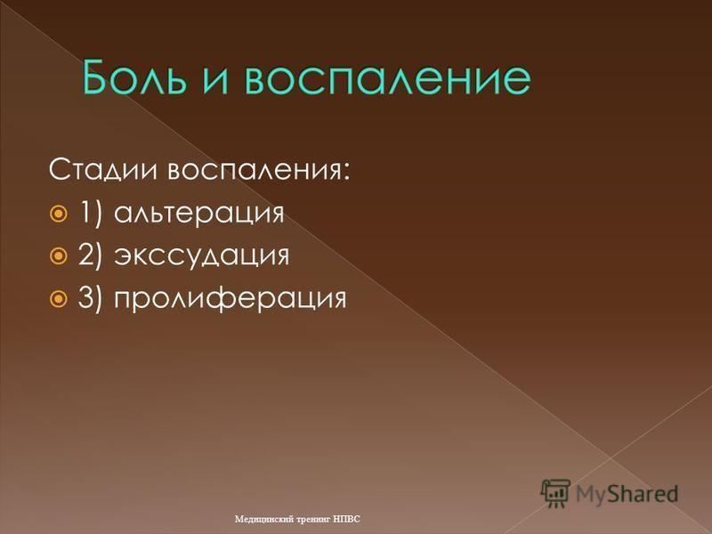 Стадии воспаления: 1) альтерация 2) экссудация 3) пролиферация Медицинский тренинг НПВС
