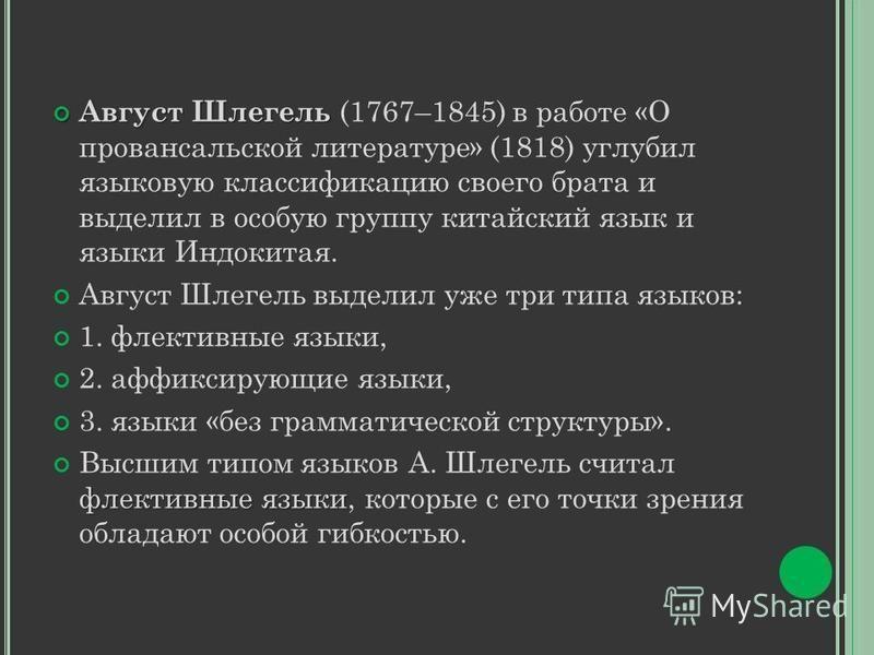 Август Шлегель Август Шлегель (1767–1845) в работе «О провансальской литературе» (1818) углубил языковую классификацию своего брата и выделил в особую группу китайский язык и языки Индокитая. Август Шлегель выделил уже три типа языков: 1. флективные