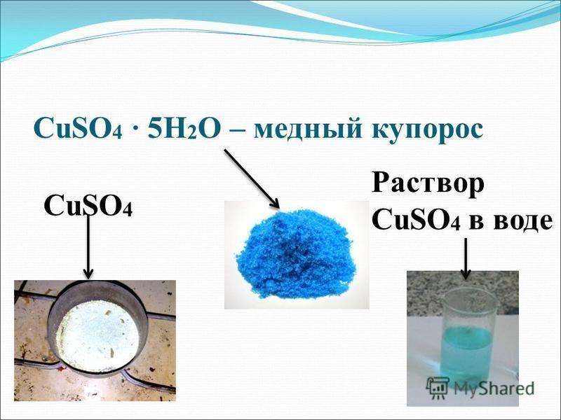 CuSO 4. 5H 2 O – медный купорос CuSO 4 Раствор CuSO 4 в воде