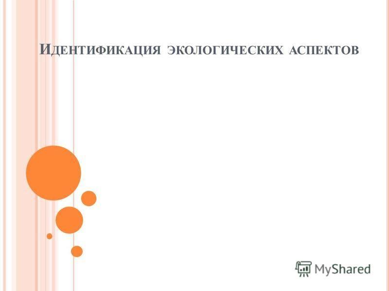 И ДЕНТИФИКАЦИЯ ЭКОЛОГИЧЕСКИХ АСПЕКТОВ