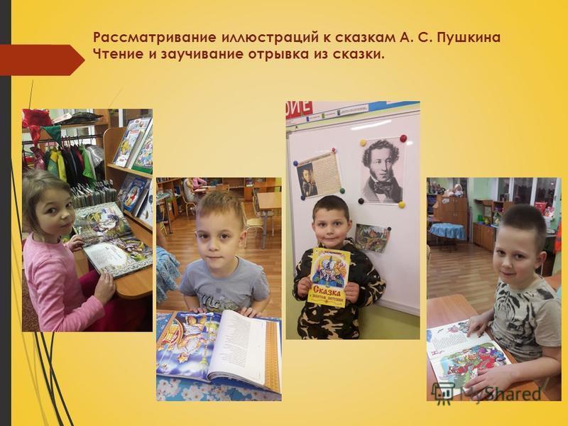 Рассматривание иллюстраций к сказкам А. С. Пушкина Чтение и заучивание отрывка из сказки.