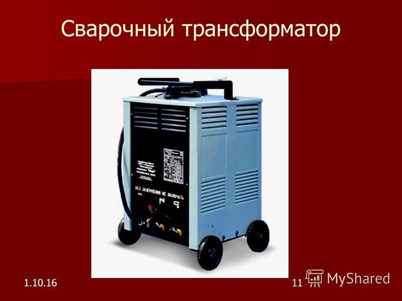Сварочный трансформатор 1.10.1611