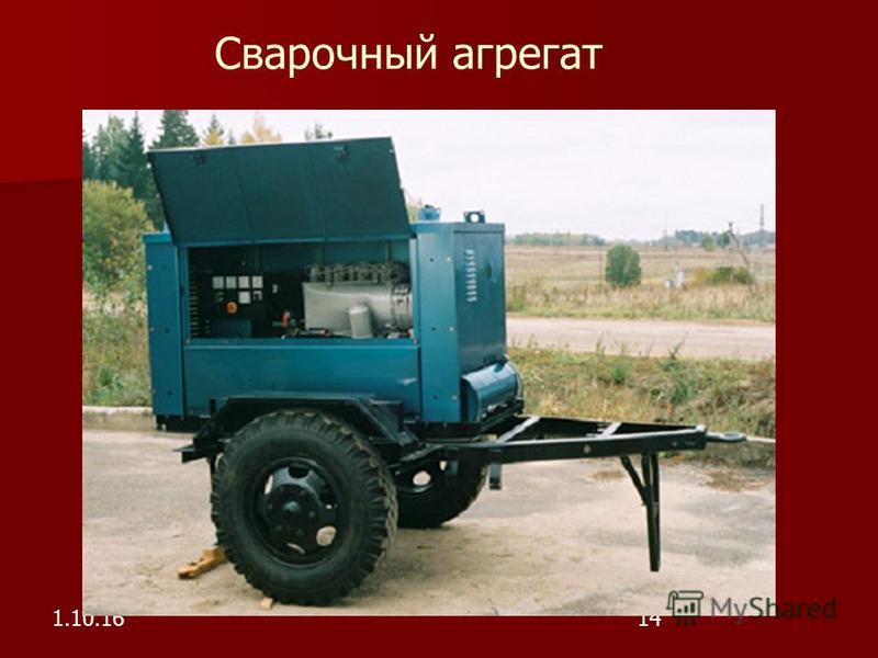 Сварочный агрегат 1.10.1614