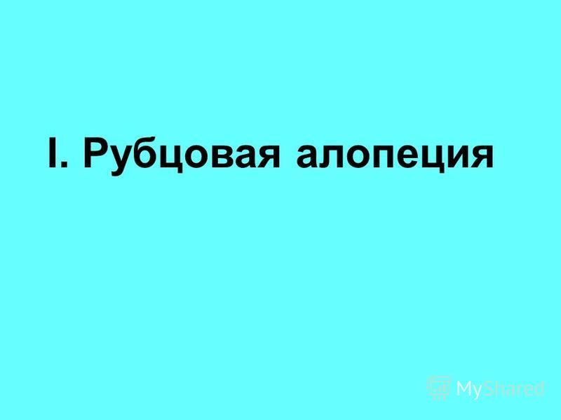I. Рубцовая алопеция