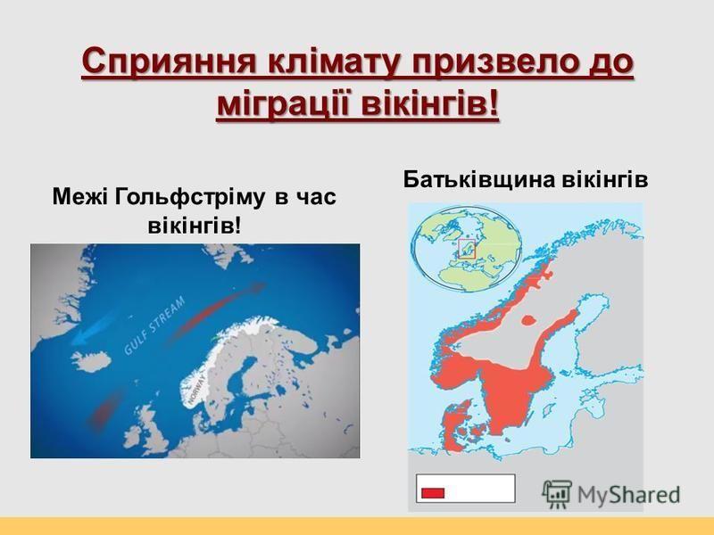 Сприяння клімату призвело до міграції вікінгів! Межі Гольфстріму в час вікінгів! Батьківщина вікінгів
