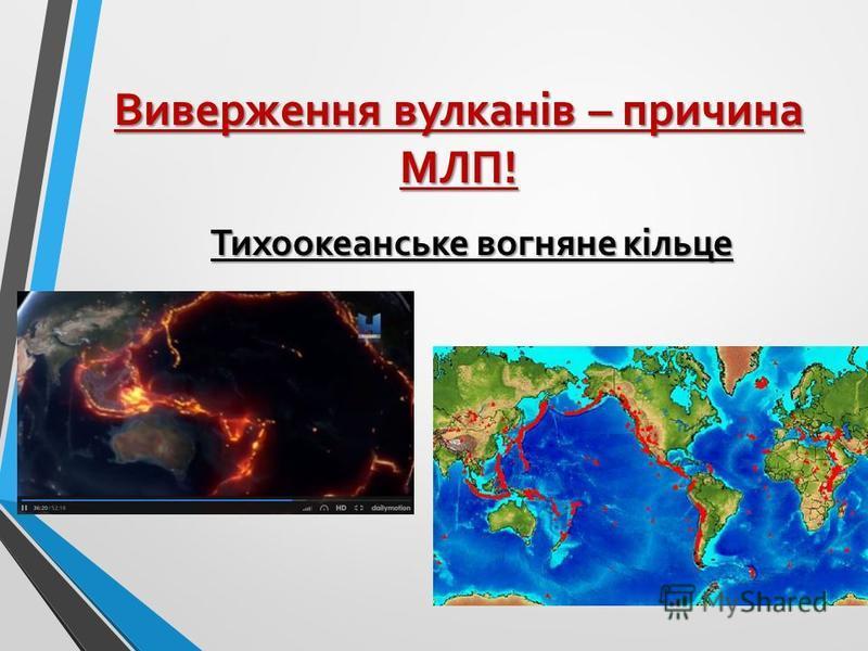 Виверження вулканів – причина МЛП! Тихоокеанське вогняне кільце