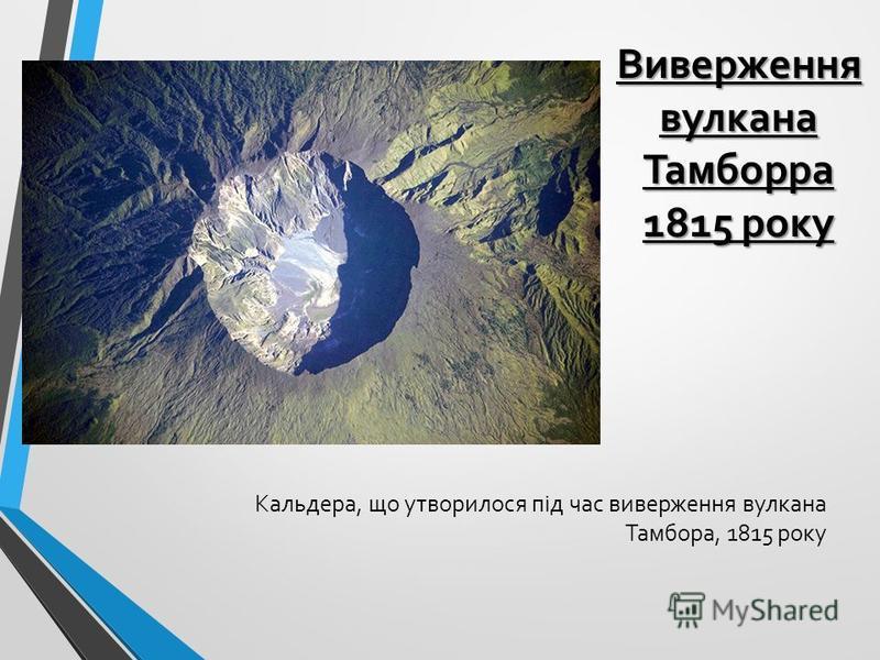 Виверження вулкана Тамборра 1815 року Кальдера, що утворилося під час виверження вулкана Тамбора, 1815 року