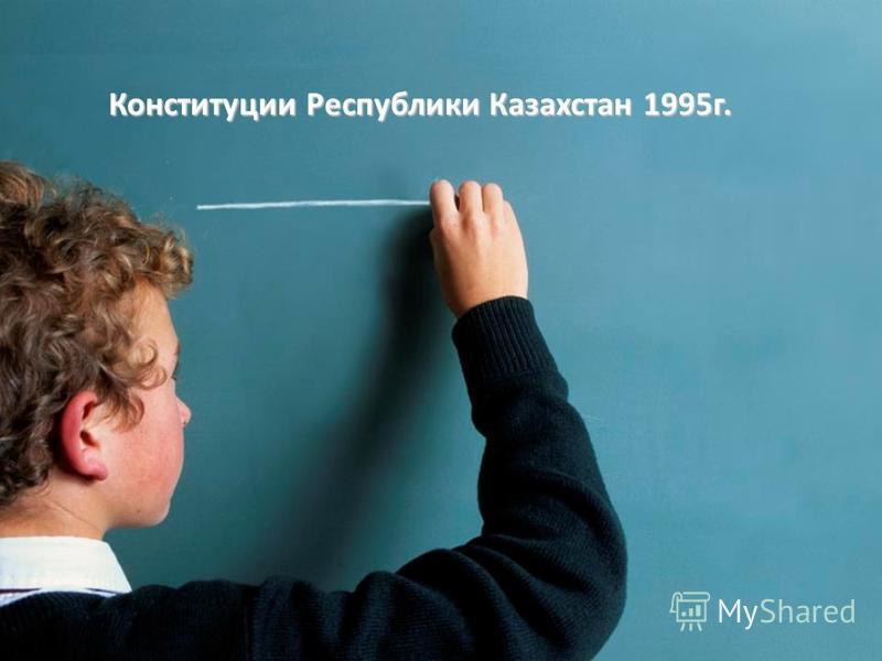 Конституции Республики Казахстан 1995 г.