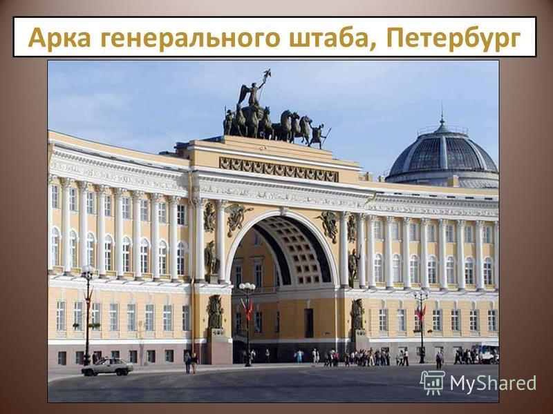 Арка генерального штаба, Петербург
