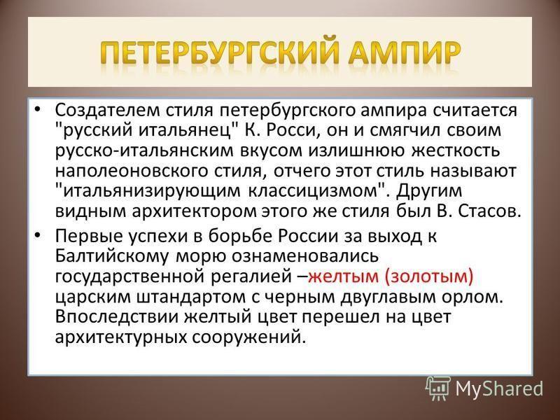 Создателем стиля петербургского ампира считается