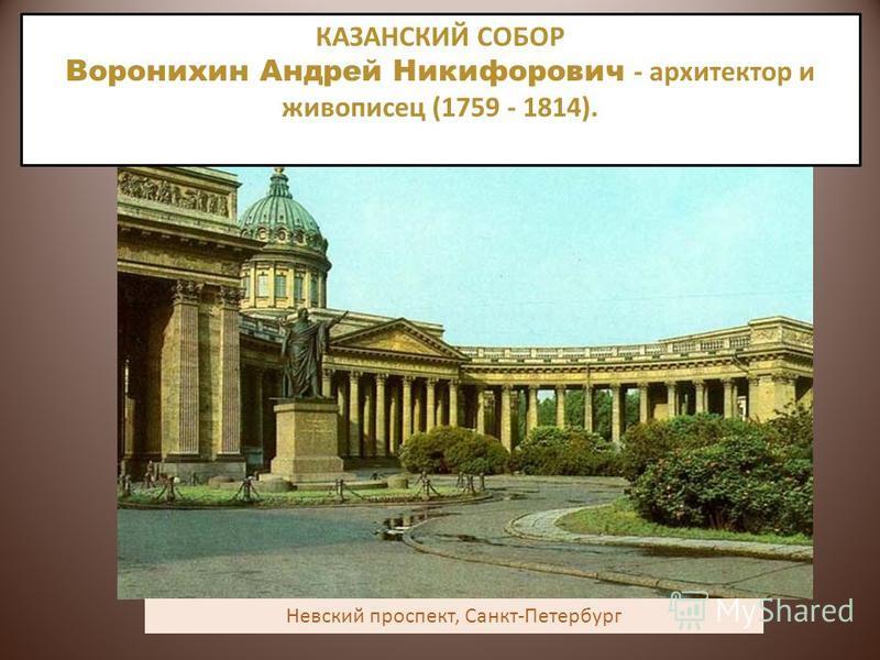 КАЗАНСКИЙ СОБОР Воронихин Андрей Никифорович - архитектор и живописец (1759 - 1814). Невский проспект, Санкт-Петербург