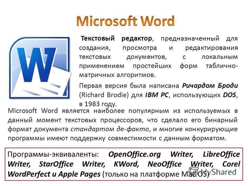 Текстовый редактор, предназначенный для создания, просмотра и редактирования текстовых документов, с локальным применением простейших форм таблично- матричных алгоритмов. Первая версия была написана Ричардом Броди (Richard Brodie) для IBM PC, использ