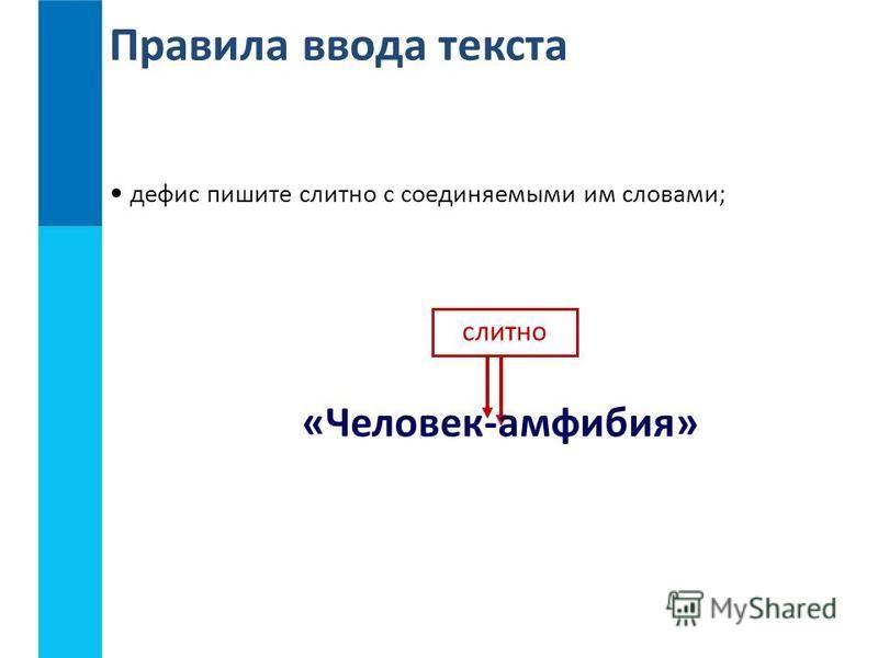Правила ввода текста слитно «Человек-амфибия» дефис пишите слитно с соединяемыми им словами;
