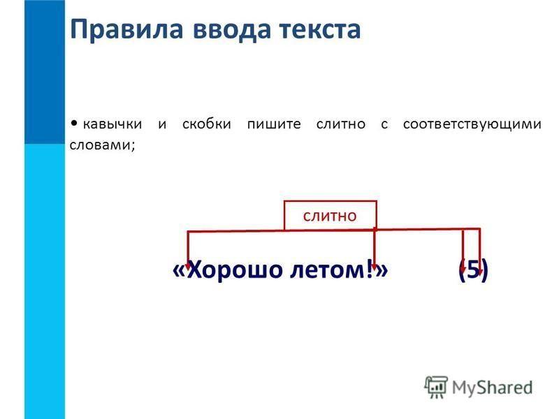 Правила ввода текста слитно «Хорошо летом!» (5) кавычки и скобки пишите слитно с соответствующими словами;