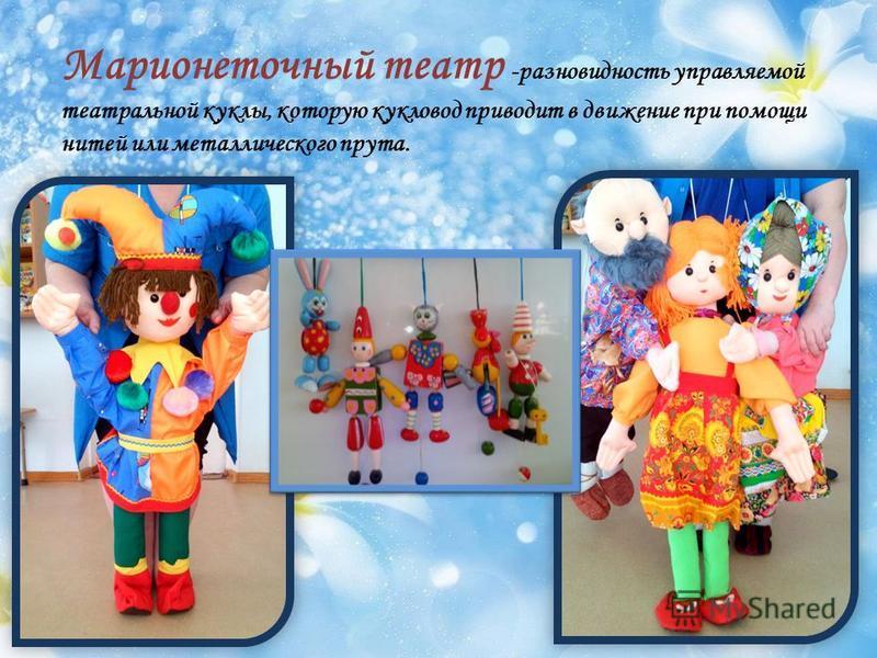 Марионеточный театр -разновидность управляемой театральной куклы, которую кукловод приводит в движение при помощи нитей или металлического прута.