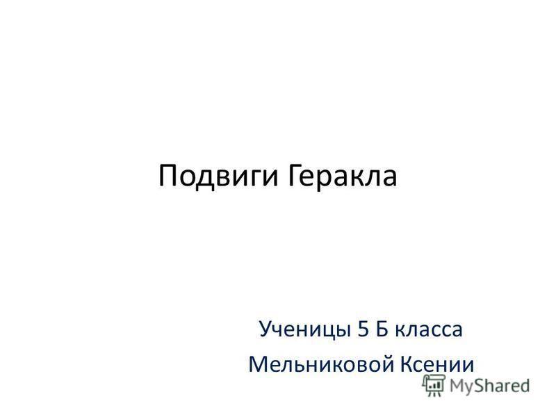 Подвиги Геракла Ученицы 5 Б класса Мельниковой Ксении