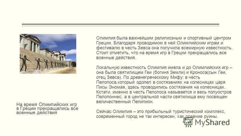 Олимпия была важнейшим религиозным и спортивный центром Греции. Благодаря проводимом в ней Олимпийским играм и фестивалю в честь Зевса она получила всемирную известность. Стоит отметить, что на время игр в Греции прекращались все военные действия. Ло