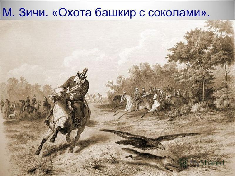 М. Зичи. «Охота башкир с соколами».