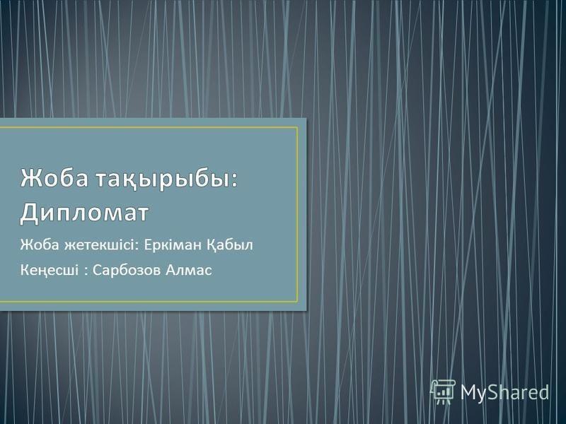 Жоба жетекшісі : Еркіман Қабыл Кеңесші : Сарбозов Алмас