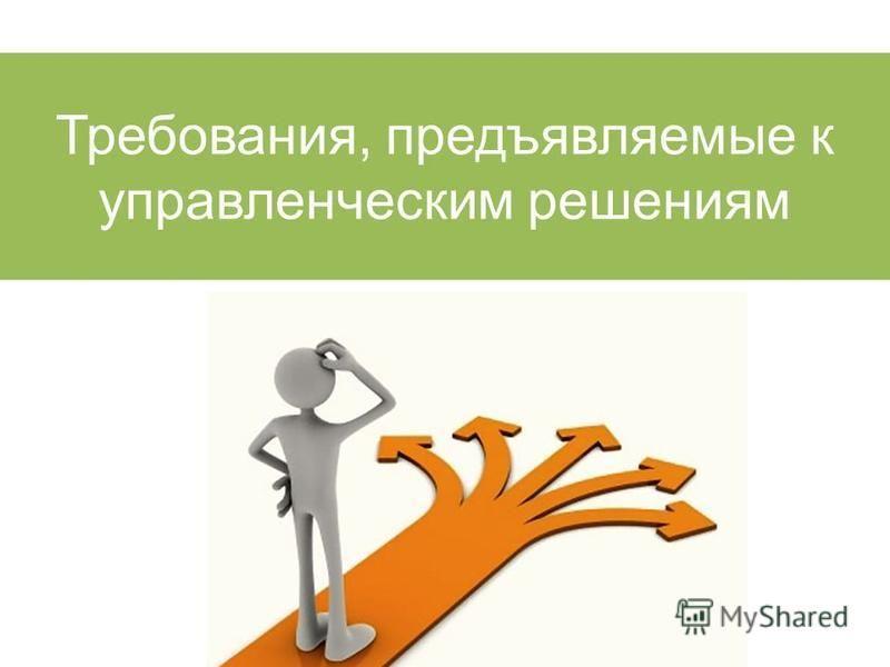 Требования, предъявляемые к управленческим решениям