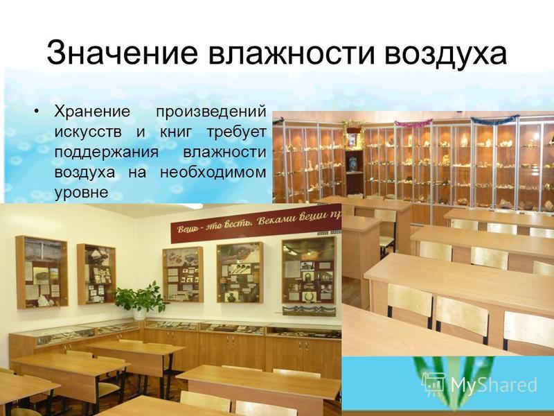 Значение владности воздуха Хранение произведений искусств и книг требует поддержания владности воздуха на необходимом уровне