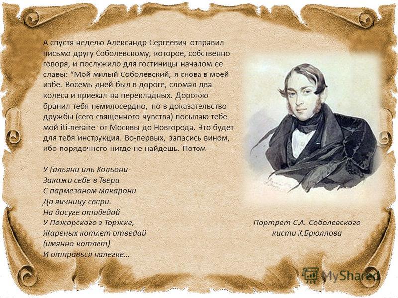 А спустя неделю Александр Сергеевич отправил письмо другу Соболевскому, которое, собственно говоря, и послужило для гостиницы началом ее славы: Мой милый Соболевский, я снова в моей избе. Восемь дней был в дороге, сломал два колеса и приехал на перек