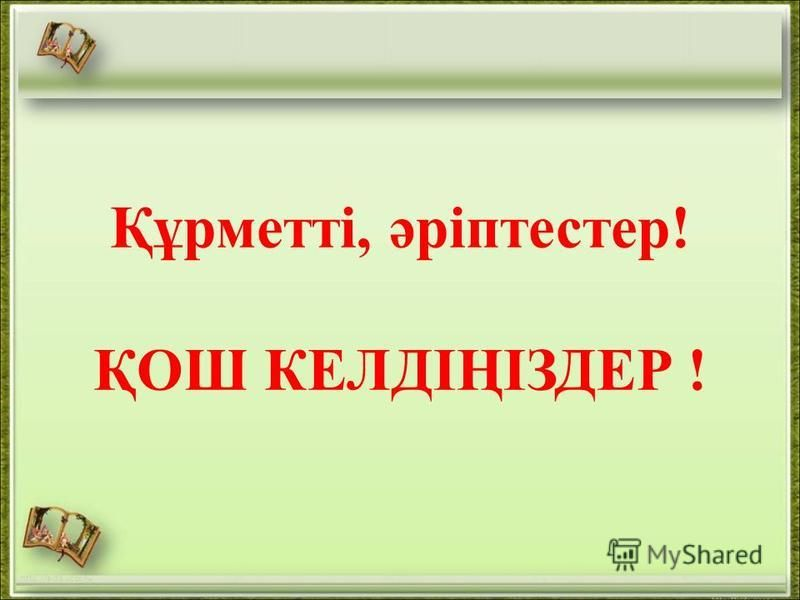 Құрметті, әріптестер! ҚОШ КЕЛДІҢІЗДЕР ! http://aida.ucoz.ru
