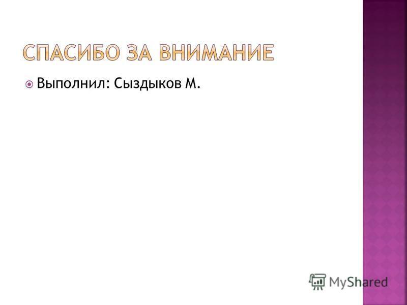 Выполнил: Сыздыков М.