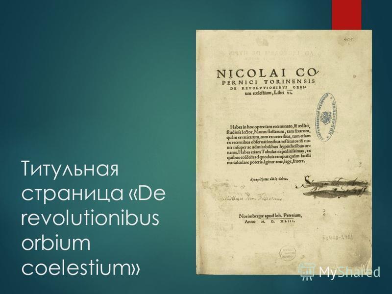 Титульная страница «De revolutionibus orbium coelestium»