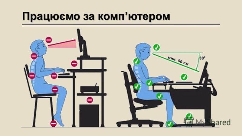 Працюємо за компютером