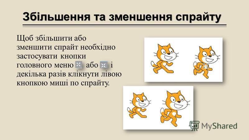 Збільшення та зменшення спрайту Щоб збільшити або зменшити спрайт необхідно застосувати кнопки головного меню або і декілька разів клікнути лівою кнопкою миші по спрайту.