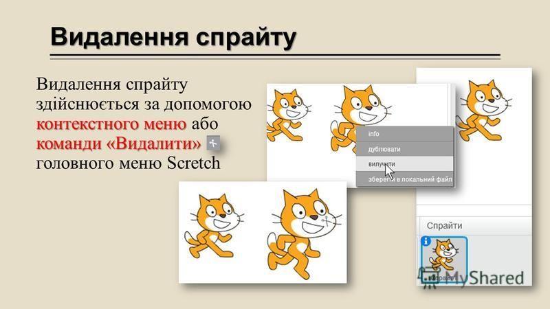 Видалення спрайту контекстного меню команди «Видалити» Видалення спрайту здійснюється за допомогою контекстного меню або команди «Видалити» головного меню Scretch