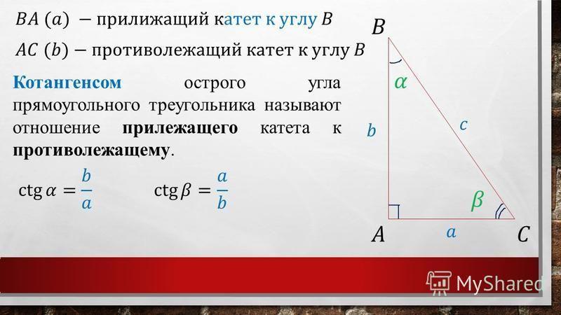 Котангенсом острого угла прямоугольного треугольника называют отношение прилежащего катета к противолежащему.