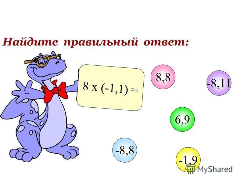 Найдите правильный ответ: 8 х (-1,1) = 8,8 6,9 -1,9 -8,8 -8,11