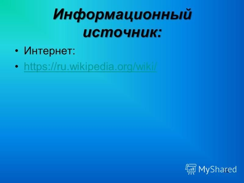 Информационный источник: Интернет: https://ru.wikipedia.org/wiki/ 22