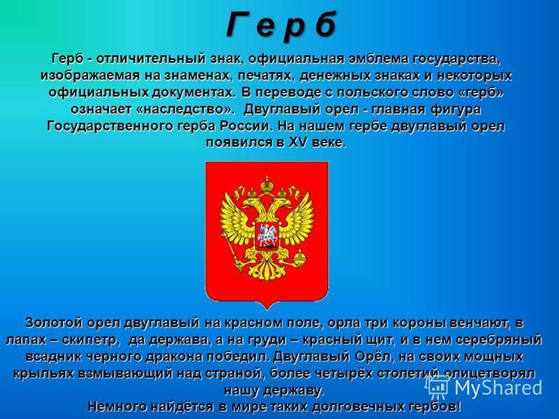 Г е р б Герб - отличительный знак, официальная эмблема государства, изображаемая на знаменах, печатях, денежных знаках и некоторых официальных документах. В переводе с польского слово «герб» означает «наследство». Двуглавый орел - главная фигура Ггос