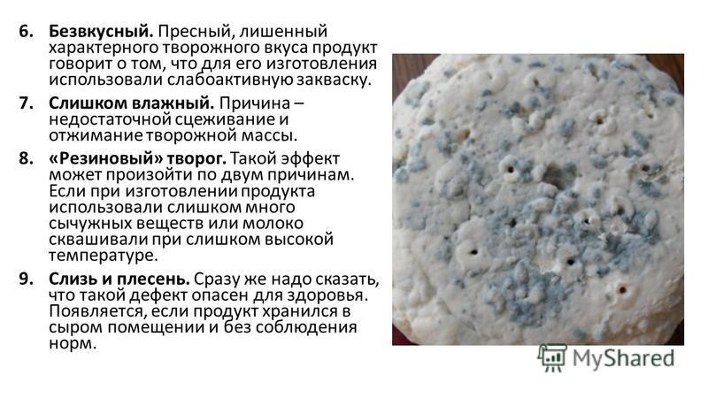 ЧТО С ТВОРОГОМ НЕ ТАК? 1. Запах и привкус старого. Говорит о том, что в продукте появились гнилостные бактерии в результате неправильного хранения сыра, несоблюдения техники при производстве или использования плохой закваски. 2. Уксусные нотки. Этот