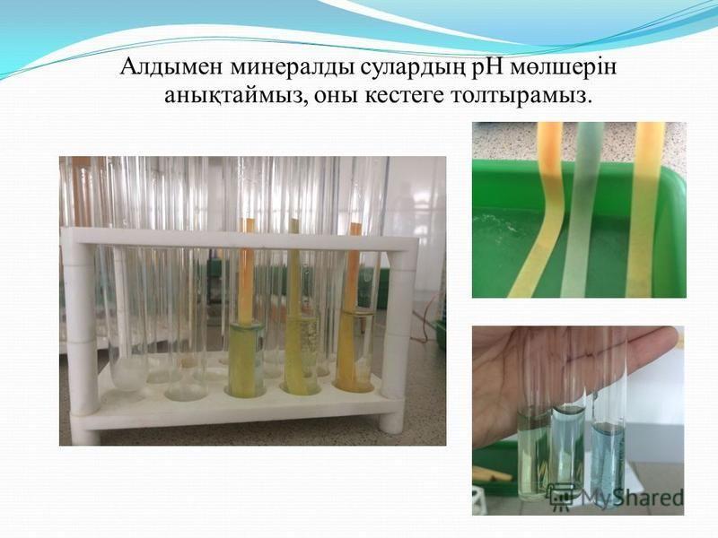 Сапалық таладуға тәжірибелік жұмыс жасау үшін «Bon Aque», «Серебряная» және «Боржоми» минералды суларын қолдандым, яғни минералды сулардың құрамындағы минералдардың жабыстырмамен сәйкестігін анықтаймын. Минералды су - физикалық- химиялық қасиеттері б