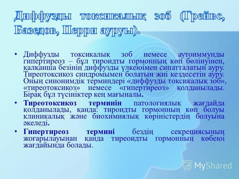 Диффузды токсикалық зоб немсе аутоиммунды гипертиреоз – бұл тироидты гормоннаң көп бөлінуінен, қалқанша безінің диффузды үлкеюімен сипатталатын ауру. Тиреотоксикоз синдромы мен болатын жиі кездесетін ауру. Онаң синонимдік терминдері «диффузды токсика