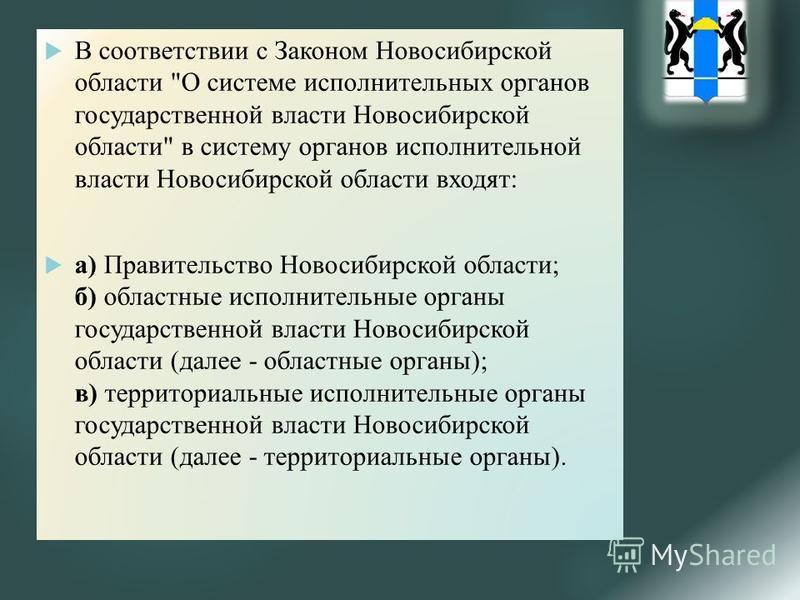 В соответствии с Законом Новосибирской области